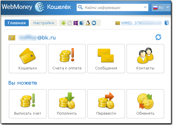 Пункт «Кошельки» в WebMoney Keeper Mini