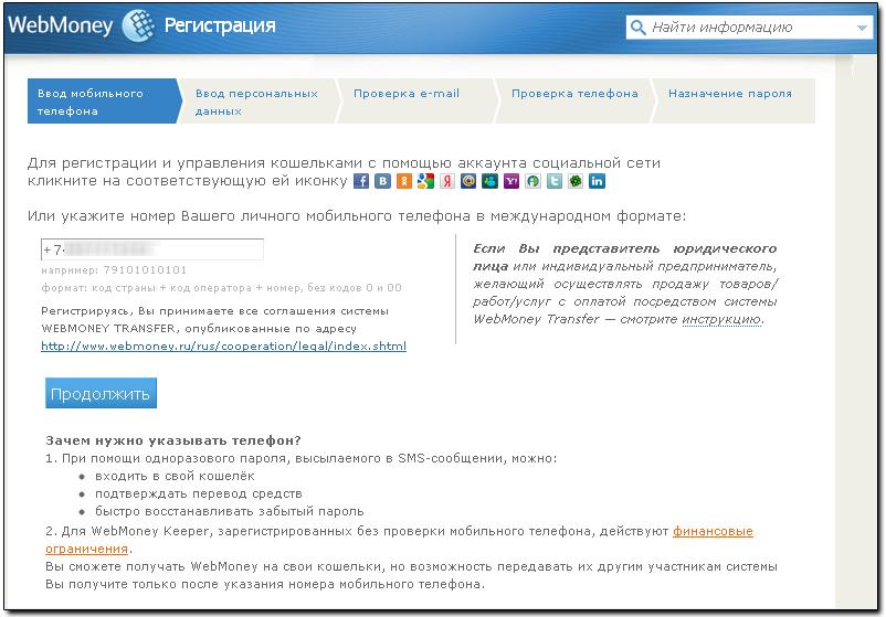 1 этап регистрации в системе WebMoney