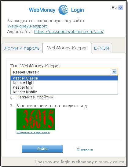 Авторизация в центре аттестации WebMoney
