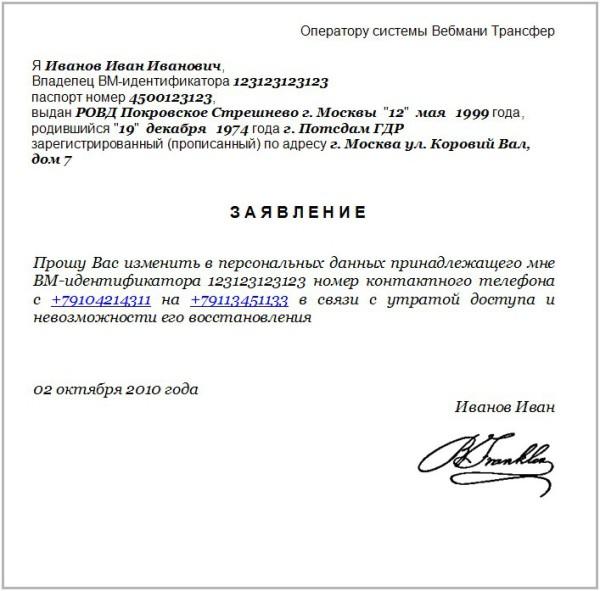 Пример заявления оператору WebMoney Transfer о смене номера контактного телефона
