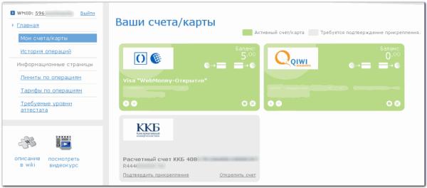 Сервис привязки счетов