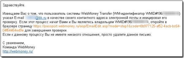Пример письма от центра аттестации WebMoney