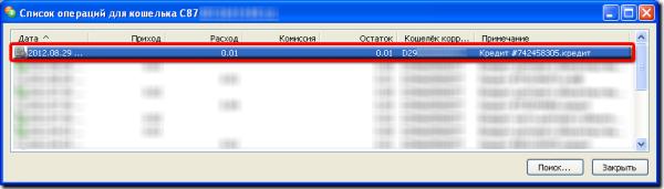 Окно истории операций с С-кошельком в WM Keeper Classic