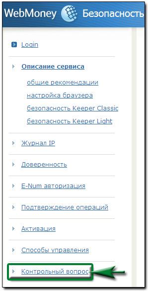 """Пункт """"Контрольный вопрос"""" на сайте сервиса безопасности WebMoney"""