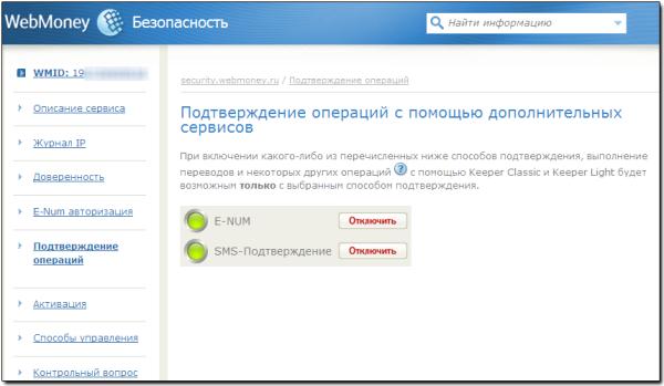 Подключение подтверждения операций в WebMoney