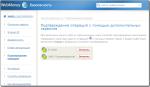Подтверждение операций в WebMoney Keeper
