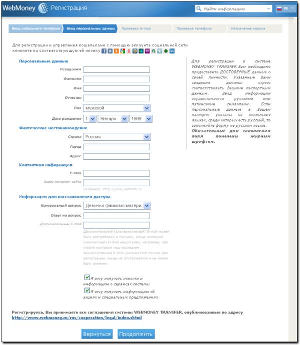 Регистрационная форма на 2 этапе регистрации в WebMoney