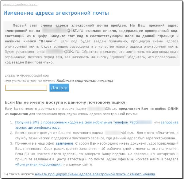 Подтверждение смены e-mail настоящим владельцем WMID