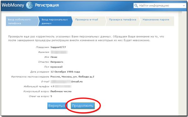 Ввод персональных данных на 2 этапе регистрации в системе WebMoney