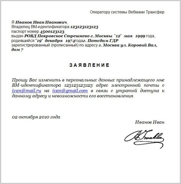 Пример заявления на изменение e-mail в центр аттестации