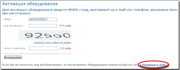 Активация оборудования для  WM Keeper Classic