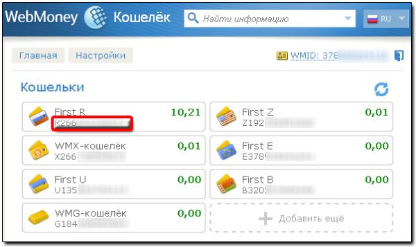Номера всех кошельков в WebMoney Keeper Mini