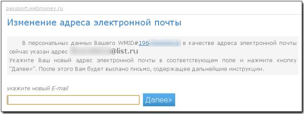 Изменение адреса электронной почты в панели управления аттестатом