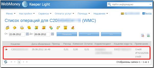 Окно истории операций с С-кошельком в WM Keeper Light