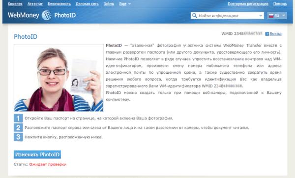 Текущий статус PhotoID в WebMoney