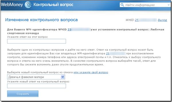 Изменение контрольного вопроса в сервисе безопасности WebMoney