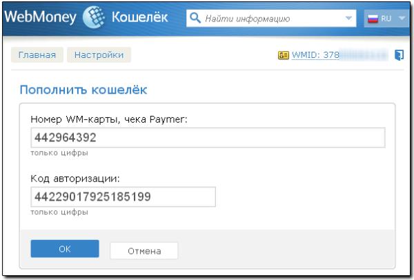 Ввод номера и кода авторизации WebMoney-карты (чека Paymer)