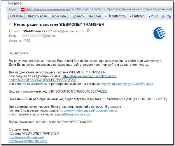 Письмо от WebMoney, содержащее регистрационный код