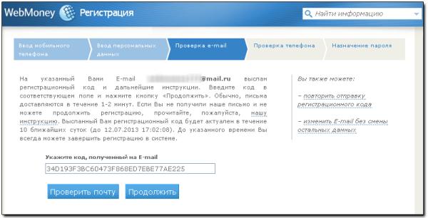 Форма в которой нужно указать полученный на e-mail код