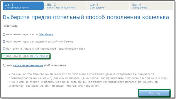 Выбор способа пополнения WMR-кошелька