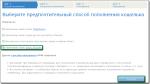 Пополнение WMR почтовым переводом