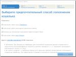 Пополнение WMR банковским переводом