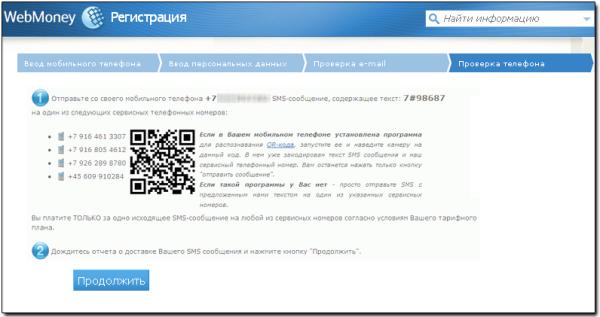 Проверка телефона указанного при регистрации в WebMoney
