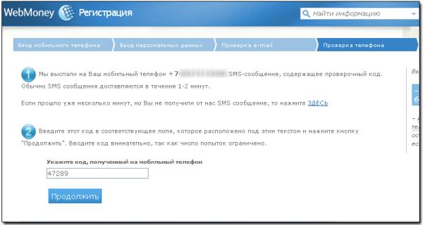 Страница проверки номера телефона в процессе регистраци