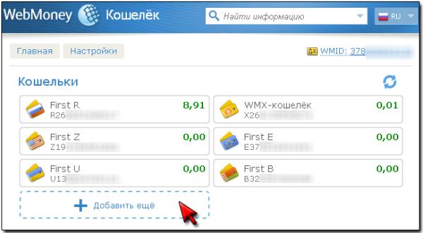 Добавление кошелька в меню WebMoney Keeper Mini
