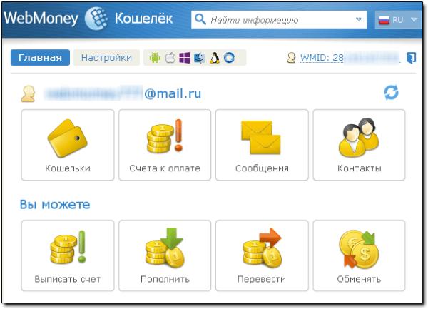 Создание WebMoney-кошельков