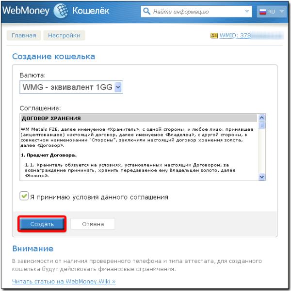 Выбор типа кошелька в WebMoney Keeper Mini