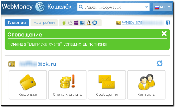 Оповещение об успешном выставлении счета в WebMoney Keeper Mini