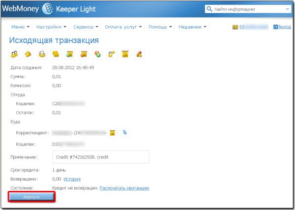 Окно непогашенной долговой расписки в WM Keeper Light