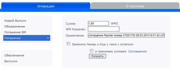 Ввод номера WebMoney-кошелька