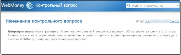 Успешное завершение процедуры изменения контрольно вопроса в WebMoney