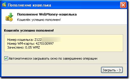 Успешное пополнение WebMoney-кошелька WM-картой