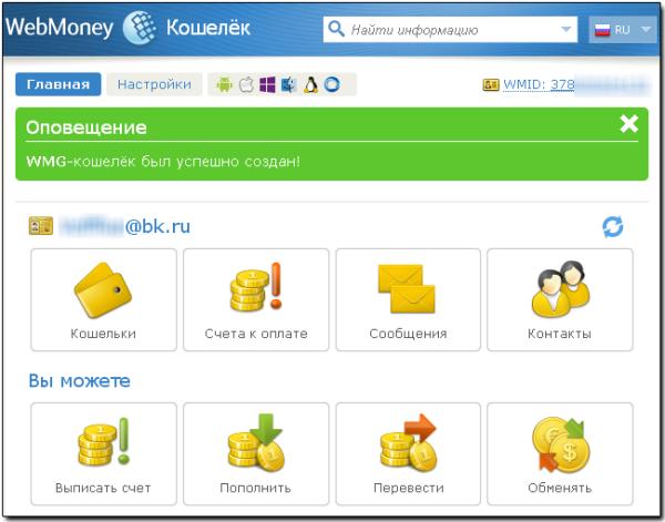 Результат создания кошелька в WebMoney Keeper Mini