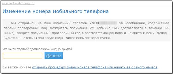 Подтверждение нового номера мобильного телефона в панели управления аттестатом