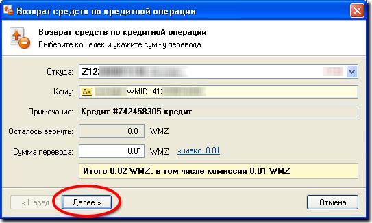 Возврат средств по кредитной операции WebMoney Keeper Classic