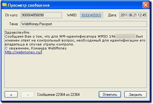 Оповещение по внутренней WebMoney-почте