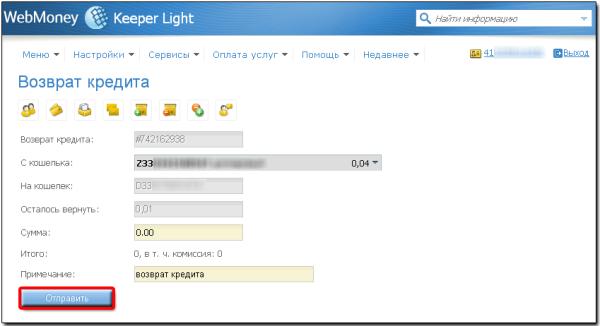 Окно возврата кредита в WebMoney Keeper Light