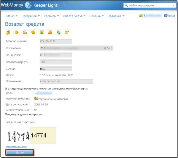 Подтверждение операции возврата кредита в WebMoney Keeper Light