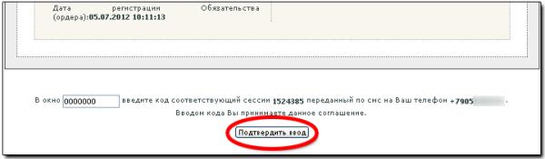 Ввод кода который пришел в смс