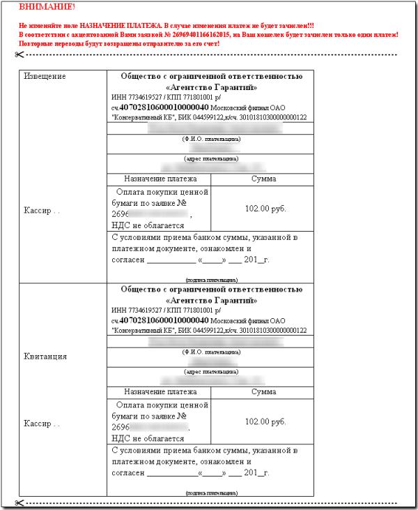 Реквизиты для оплаты сформированного платежного поручения
