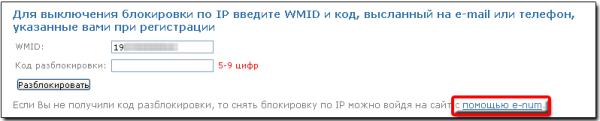Отключение блокировки по IP при авторизации через E-num