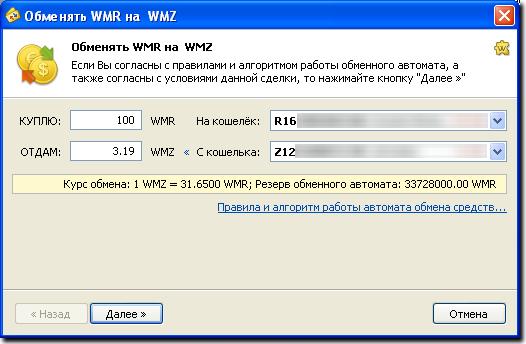 Обмен титульных знаков WebMoney в WebMoney Keeper Classic
