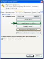 Как создать резервную копию файла ключей в WebMoney Keeper Classic