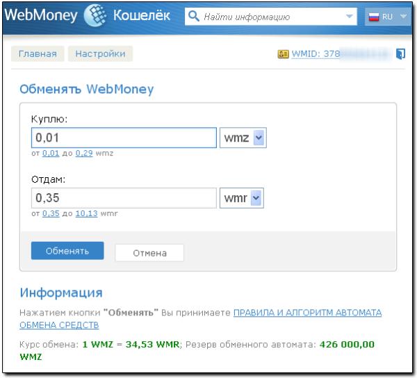 """Окно """"Обменять WebMoney"""""""
