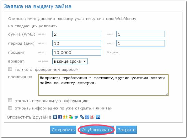 Публикация заявки на выдачу займа