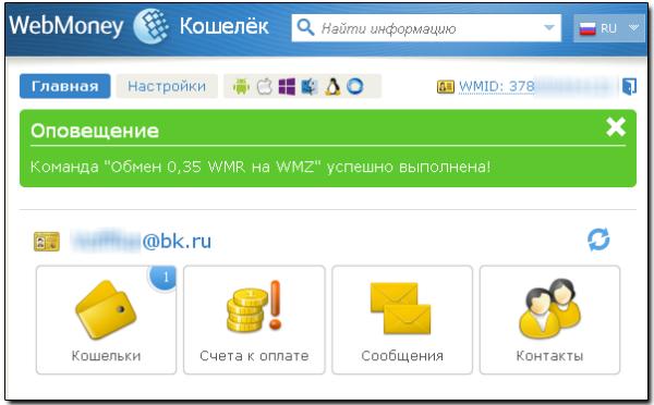 Оповещение об успешном завершении обмена в WebMoney Keeper Mini